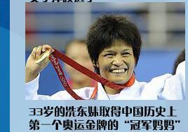 """33岁的冼东妹取得了中国历史上第一个奥运的""""冠军妈妈"""""""