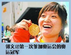 郭文�B第一次参加奥运会的奥运冠军