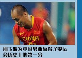 那玉波为中国男曲赢得了奥运会历史上的第一分