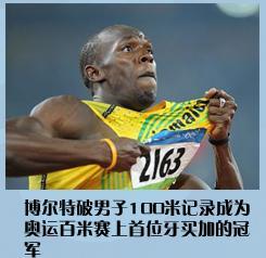 博尔特破男子100米记录成为奥运百米赛上首位牙买加的冠军
