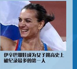 伊辛巴耶娃成为女子跳高史上破纪录最多的第一人