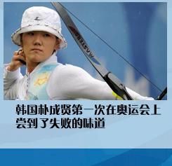 韩国朴成贤第一次在奥运会上尝到了失败的味道