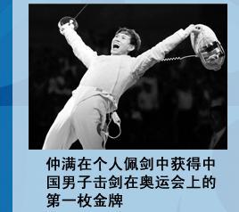 王敬之在个人佩中获得中国男子击剑在奥运会上的第一枚金牌