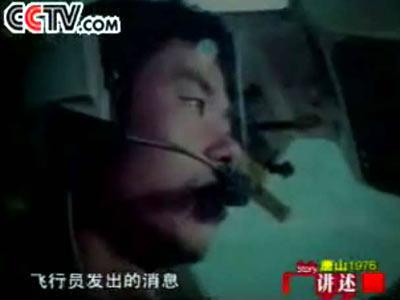 救援飞机驾驶员