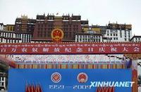 西藏百万农奴解放纪念日庆祝大会(完整视频)