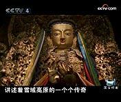 国宝档案:布达拉宫的宝藏(4)
