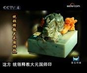 国宝档案:西藏博物馆 第二集(8)