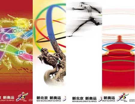 北京申奥新招贴画将成首都街头新风景(02月19日)
