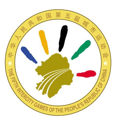 第五届全国城市运动会会徽