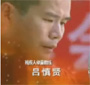 2006安踏CCTV体坛风云人物评选