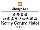 北京嘉里中心饭店