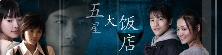 """分析""""五星大饭店""""失败的原因 - 老刘的博客 - 未来水世界"""