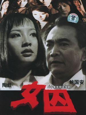 com 电视剧:《女囚》