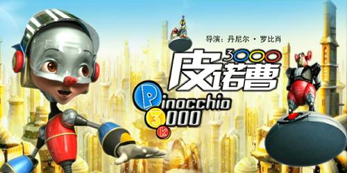 动画电影 皮诺曹3000 加拿大 法国 西班牙