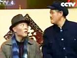 赵本山装瞎子:送戏