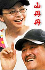 <b>赵本山  宋丹丹</b><br>两个人都是较劲的艺术家,他们细腻逼真的表演,常常能令观众捧腹大笑