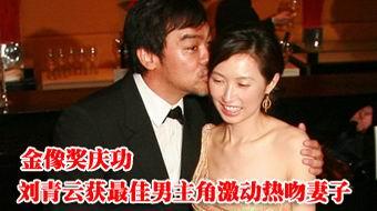 刘青云<br>夫妇