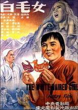 陈强作品:老电影《白毛女》