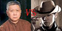 京城第一玩家VS华语歌坛天王