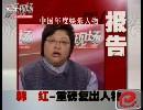 《韩红:重磅复出人物》