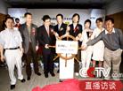 央视搜狐合作启动仪式