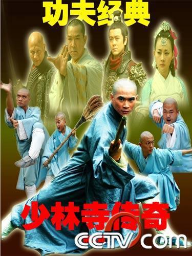 《少林寺传奇》在线访谈_cctv.com_中国中央电视台图片